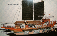 Japanese envoy ship, drawing in the Korokan museum, Fukuoka