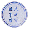 Xuande reign mark on base of ewer