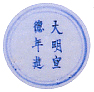 Xuande reign mark on white dish